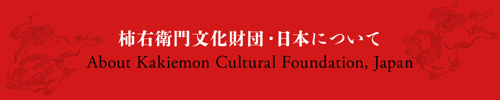 柿右衛門文化財団・日本について|About Kakiemon Cultural Foundation, Japan