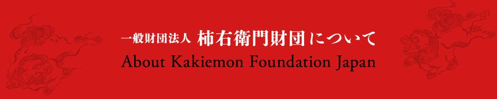 一般財団法人 柿右衛門財団について About Kakiemon Foundation Japan